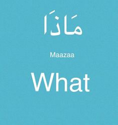 Learning Arabic MSA (Fabienne) Spoken Arabic, Arabic Words, Arabic Quotes, Language Study, Arabic Language, English Language, Vocabulary Words, English Vocabulary, English Study