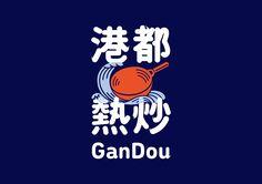 Font Design, Lettering Design, Branding Design, Chinese Fonts Design, Japanese Graphic Design, Typographic Design, Graphic Design Typography, Calligraphy Logo, Logo Restaurant