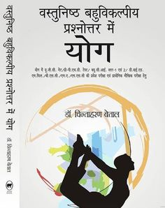 New Edition of this Book is now on Amazon.in This Book is for UGC NET Yoga /Pre-Phd test/Q.C.I Level 1 and 2./D.Y.D. M Phil./B.Sc/M.A/M.Sc. Entrance Exams. New and Revised syllabus with 4000+ useful objective questions. Entrance Exam, New Edition, Yoga, Books Online, This Book, This Or That Questions, Amazon, Amazons, Riding Habit