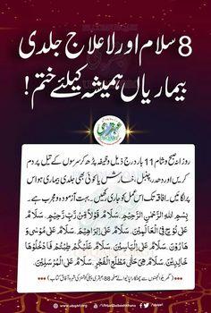 Islam Beliefs, Duaa Islam, Islam Hadith, Islamic Teachings, Islamic Dua, Allah Islam, Islam Quran, Islamic Phrases, Islamic Messages