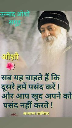 Sufi Quotes, Hindi Quotes, Leather Label, Osho, Good Thoughts