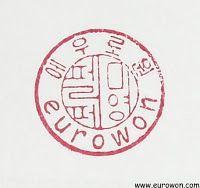 El sello coreano de Eurowon [Eurowon]