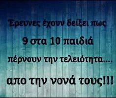 Funny Quotes, Funny Memes, Hilarious, Jokes, Greek Quotes, Great Words, Holidays And Events, Don't Forget, Real Life