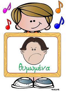 Preschool Music, Music School, Classroom Rules, Music For Kids, Music Education, Pre School, Music Songs, Feelings, Blog