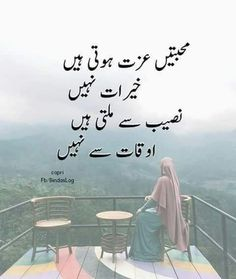 Quotes for Life. Best Urdu Poetry Images, Love Poetry Urdu, Deep Poetry, Urdu Quotes, Poetry Quotes, Qoutes, Islamic Quotes, Words Hurt Quotes, Love Romantic Poetry