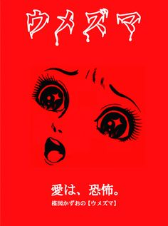 Japanese Poster: Umezu Horror Theater. Kazuo Umezu. 2005. - Gurafiku: Japanese Graphic Design