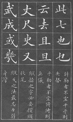 黄自元楷书间架结构九十二清晰图片
