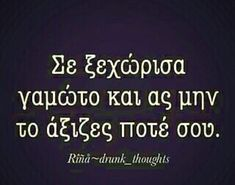 Great Words, Wise Words, My Life Quotes, Greek Quotes, Texts, Lyrics, Romance, Feelings, Sayings