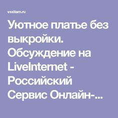 Уютное платье без выкройки. Обсуждение на LiveInternet - Российский Сервис Онлайн-Дневников