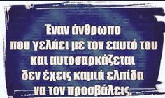 Funny Greek, Crazy Girls, Greek Quotes, Sarcasm, Life Lessons, Wise Words, Philosophy, Texts, Funny Quotes