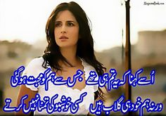 Sad Poetry In Urdu About Love SMS Messages Collection With Images
