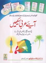 Urdu Islamic Books Collection : Free Texts : Download & Streaming : Internet Archive