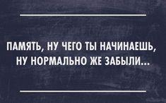 21 задорная открытка с отборным юмором Smart Humor, Russian Jokes, Motivational Quotes, Inspirational Quotes, Wit And Wisdom, Funny Phrases, Truth Of Life, Think, Adult Humor