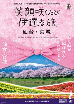 クリックすると新しいウィンドウで開きます Dm Poster, Sale Poster, Page Design, Design Art, Web Design, Japan Design, Flyer And Poster Design, Flyer Design, Japan Tourism