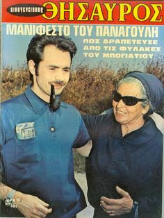 ΟΙΚΟΓΕΝΕΙΑΚΟΣ ΘΗΣΑΥΡΟΣ Νο 431 Old Greek, 80s Kids, Old Magazines, Historical Photos, Magazine Covers, Athens, Childhood Memories, Growing Up, History