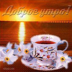 gif анимация  Доброе утро Анимационные открытки