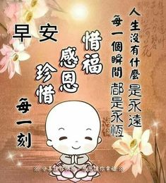 Good Morning Nature, Good Morning Wishes, Good Morning Quotes, Morning Greetings Quotes, Morning Pictures, Meaningful Quotes, Japanese Art, Buddha, Comics