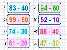 Одузимање до 100 (65 - 20) - Вежбање (Б)