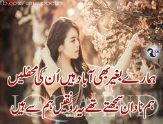 Still Waiting, Urdu Poetry, Sad, Love You, Movies, Movie Posters, Heart, Te Amo, Je T'aime