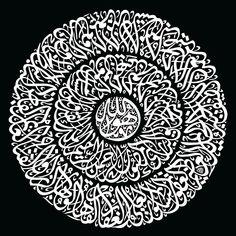 Beach Background, Islamic Calligraphy, Islamic Art, Decoration, New Art, Allah, Door Design, Canvas, Places