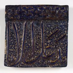 x cm x 12 inches). Gift of Mrs. Ceramic Wall Tiles, Tile Art, Dark Ages, 14th Century, Roman Empire, Middle Ages, Lorem Ipsum, Iran, Persian