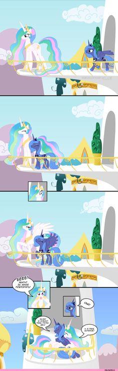 my little pony,Мой маленький пони,фэндомы,перевел сам mlp,mlp комиксы,Princess Celestia,Принцесса Селестия,royal,Princess Luna,принцесса Луна