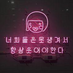 Pinterest:@Heyitssavxo Night Aesthetic, Neon Aesthetic, Korean Aesthetic, Aesthetic Images, Quote Aesthetic, Aesthetic Wallpapers, K Wallpaper, Cute Wallpaper Backgrounds, Cute Wallpapers