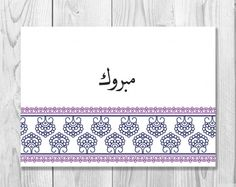 Arabic islamic sympathy card instant download 5x7 card by printable mabrook arabic card instant by sidraartboutique on etsy m4hsunfo