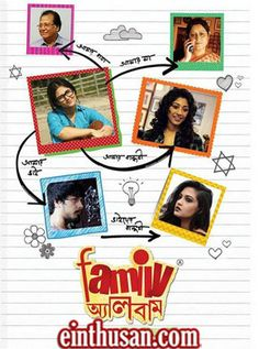 Family Album Bengali Movie Online - Swastika Mukherjee, Paoli Dam and Riya Sen. Directed by Mainak Bhaumik. Music by Anupam Roy. 2015 [A]