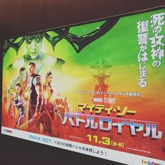 Thor Ragnarok 🎬 . 楽しかった✨ MARVEL好きは観るべし 観れば分かる✨ . #thor#marvel#avengers#imax#3D  #fitness#gym#workout#traning#nutrition#health#food#music#sports#movie#lifestyle#memory#cafe#fashion#トレーニング#栄養#映画#音楽#美味しい#肉#スイーツ#思い出#飯トレ#服 #アガる🔝