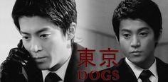 小栗旬 東京dogs - Google 搜尋