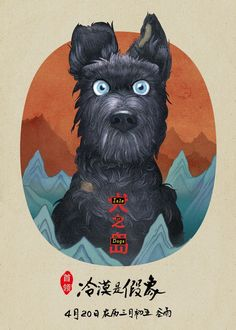 High resolution official theatrical movie poster ( of for Isle of Dogs Image dimensions: 1200 x Directed by Wes Anderson. Marvel Movie Posters, Best Movie Posters, Cool Posters, Marvel Movies, Perros Wallpaper, Dog Wallpaper, Dog Poster, Sale Poster, Isle Of Dogs Movie