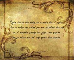 sanjuro monaksia stixoi lyrics μοναξια στιχοι