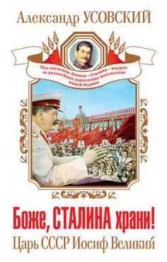 Скачать Боже, Сталина храни! Царь СССР Иосиф Великий Александр Усовский FB2 EPUB TXT