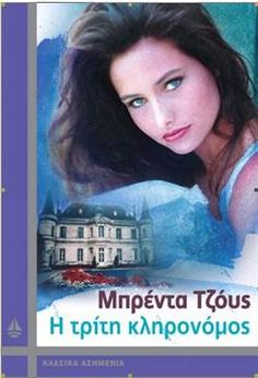 Η ΤΡΙΤΗ ΚΛΗΡΟΝΟΜΟΣ Romance Novel Covers, Romance Novels, My Books, My Favorite Things