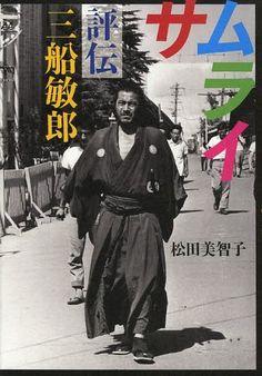 Book by Michiko Matsuda: Samurai Hyoden Mifune Toshirou / 日本語タイトル: サムライ 評伝 三船敏郎/ 松田美智子/著
