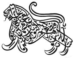 Lion Arabic calligraphy