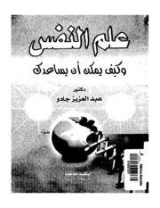 علم النفس وكيف يمكن ان يساعدكقامت برفعه لهذا الموقع المكتبة الجامعة Uploaded By Aljam3alibrary Good Books Book Instagram Books