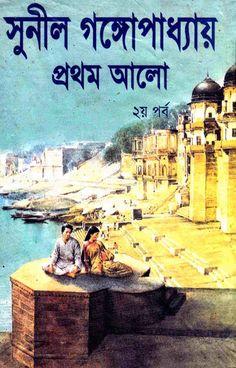 Online Public Library of Bangladesh: প্রথম আলো ২য় পর্ব