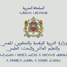 Resultat De Recherche D Images Pour شعار وزارة التربية الوطنية المغربية Blog Posts Blog Post