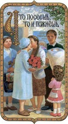 """You reap what you sow."" ABC in Russian folk sayings. АЗБУКА В ПОСЛОВИЦАХ РУССКОГО НАРОДА."