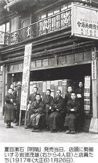 岩波書店1913年、神保町で古本屋から創業。 Taisho Era, Old Photography, Once Upon A Time, New Pictures, Past, Tokyo, Scene, Japanese, History