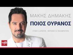 New greek songs 2016 | ΝΕΕΣ ΚΥΚΛΟΦΟΡΙΕΣ 2016 | ΝΕΑ ΕΛΛΗΝΙΚΑ ΤΡΑΓΟΥΔΙΑ 20...
