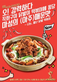피쉬&그릴에 오신 것을 환영합니다 Food Graphic Design, Food Poster Design, Menu Design, Food Design, Food Advertising, Advertising Design, Restaurant Poster, Food Banner, Chinese Restaurant