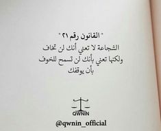 Rules Quotes, Mood Quotes, Positive Quotes, Funny Quotes, Arabic Poetry, Arabic Words, Arabic Quotes, Beautiful Words, Beautiful Day