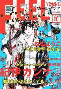 Read manga Mahou ga Tsukaenakutemo online in high quality Manga Books, Manga Art, Anime Art, Manga Covers, Comic Covers, Comic Kunst, Comic Art, Graphic Design Posters, Graphic Design Illustration