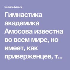 Гимнастика академика Амосова известна во всем мире, но имеет, как приверженцев, так и противников, которые считают, что 1000 движений слишком много.
