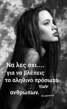 Greek Quotes, Good To Know, Wise Words, Advice, Video, Angel, Train, Tips, Decor