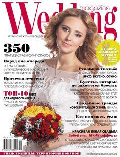 Wedding magazine #3 2013 Свадебный журнал Wedding (Веддинг Украина) Все о красивых свадьбах!