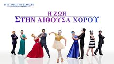 «Η ιστορία της Ξιαοζέν» Κλιπ - Η ζωή στην αίθουσα χορού Drama, Film, World, Youtube, Videos, Movie Posters, Movie, Films, Film Stock